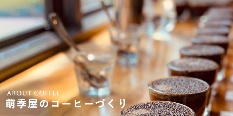 もえぎやのコーヒー作り